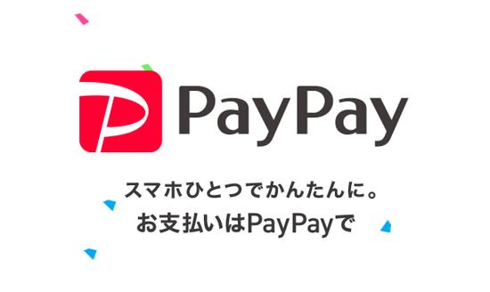 paypay キャッシュレス決済