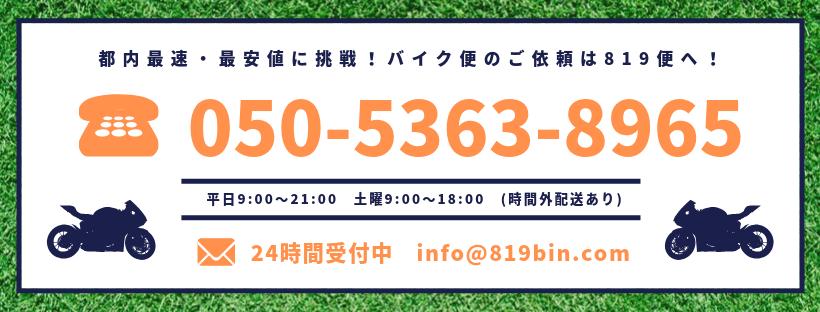 819便 バイク便 都内最安