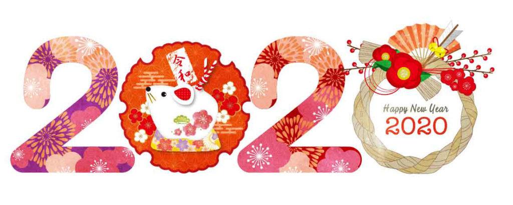 謹賀新年 令和二年 賀正